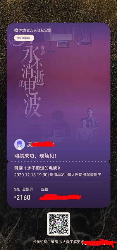 珠海大剧院    永不消逝的电波   直接发二维码取票