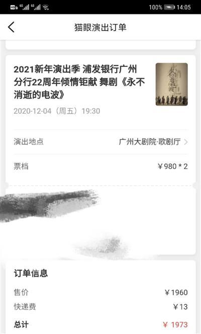 2021新年演出季  浦发银行广州分行22周年倾情钜献 舞剧《永不消逝的电波》