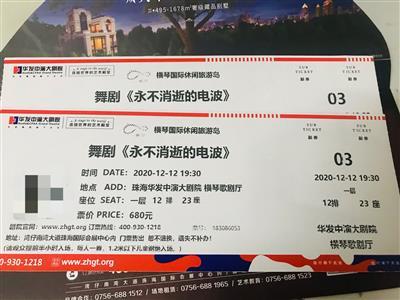 低价转 珠海华发中演大剧院 舞剧《永不消逝的电波》