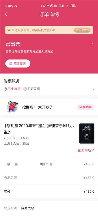 上海推理音乐剧《小说》
