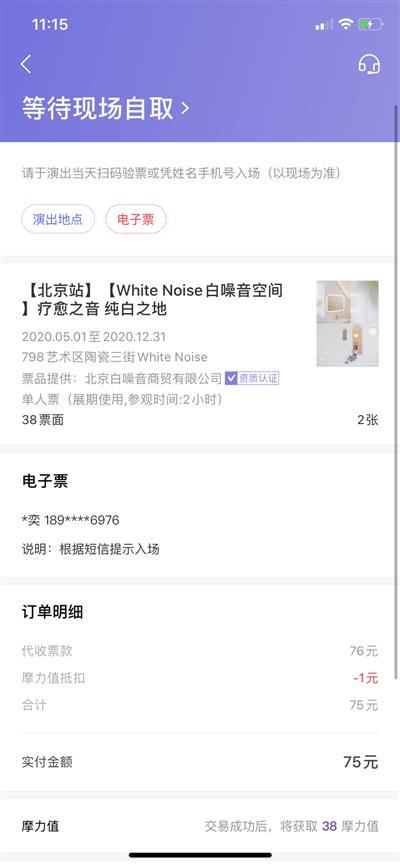 北京798 纯白之声白噪音空间展览