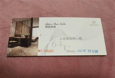 嘉兴清池温泉酒店高级房券