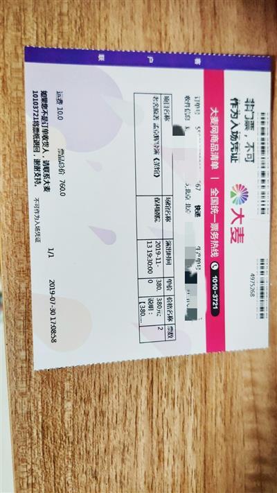 老舍原著·孟京辉导演 《茶馆》380档 乐池票,前排好位置, 低价转让
