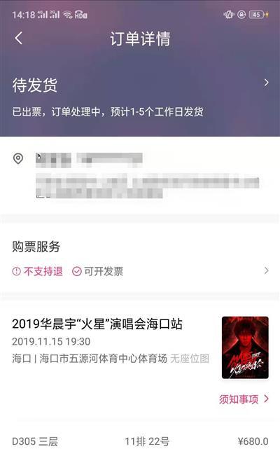 华晨宇2019海口火星演唱会