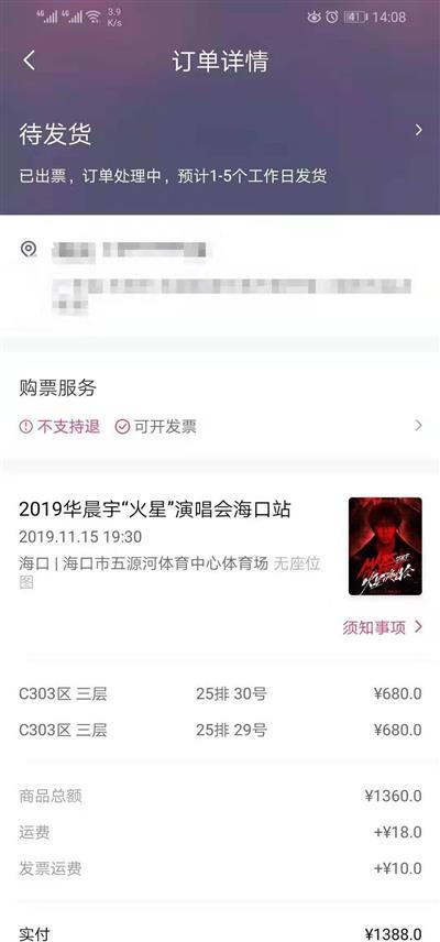 华晨宇     花花海口演唱会680连坐两张