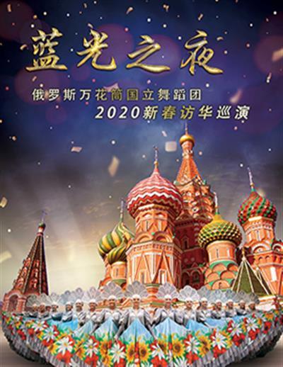 俄罗斯万花筒国立舞蹈团《蓝光之夜》