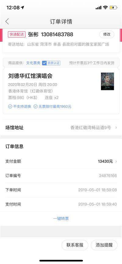 刘德华2020年2月20日香港演唱会