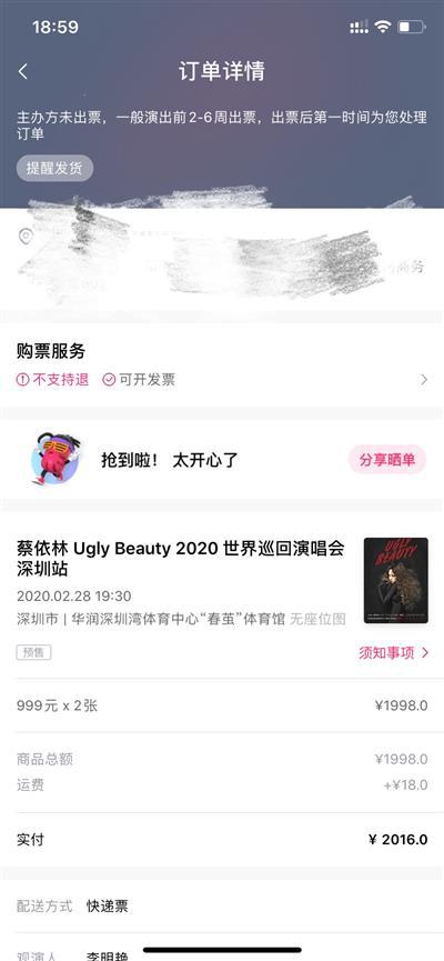 蔡依林2020年2月28深圳演唱会