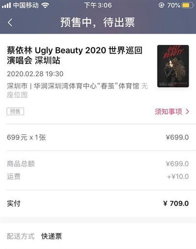 蔡依林深圳演唱会28号699原价转出
