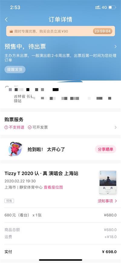 【上海】TizzyT 2020认真演唱会门票