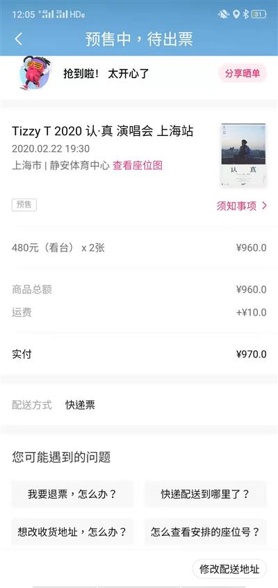 T-T上海演唱会门票